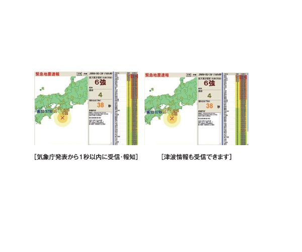 KURUZEYO Emergency Earthquake Information System designed for high-level users.画像