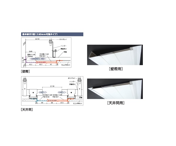 Earthquake-proofing Ceiling Molding画像