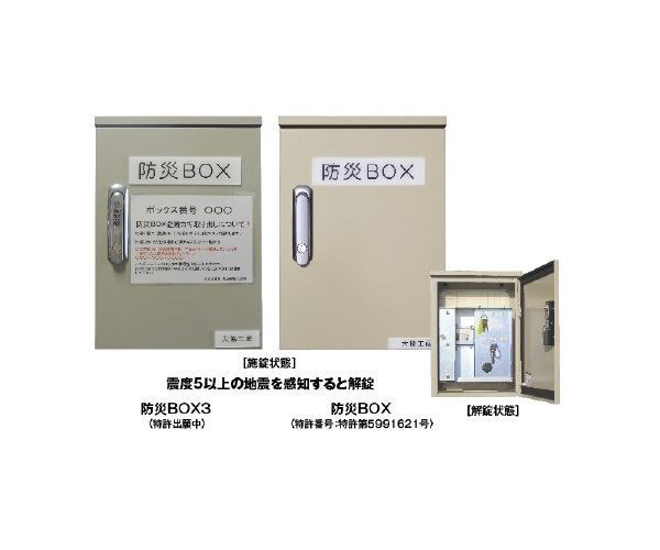 Safety Box for Emergency Spare Keys Nonelectrical automatic lock release system with sensor detecting vertical and horizontal shaking from earthquake tremors 「Action Lock (Disaster prevention box)/Key box type」 「Disaster Prevention BOX3/with dial lock function」画像